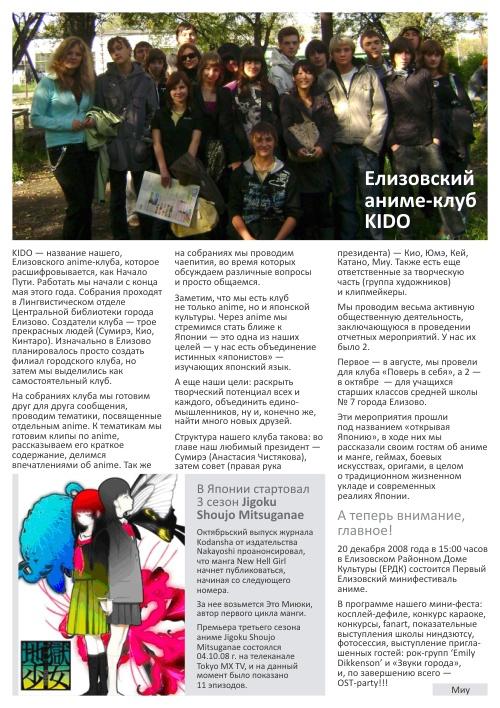 http://kamanime.ru/img/gazeta/var1-2.jpg