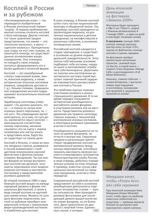 http://kamanime.ru/img/gazeta/var1-3.jpg