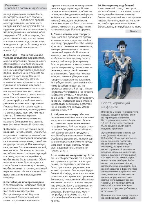 http://kamanime.ru/img/gazeta/var1-5.jpg