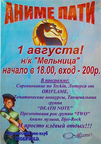 http://kamanime.ru/img/news/aparty2.jpg