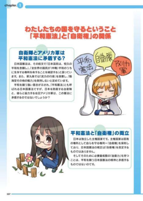 http://kamanime.ru/img/news/military-moe-manga-08.jpg