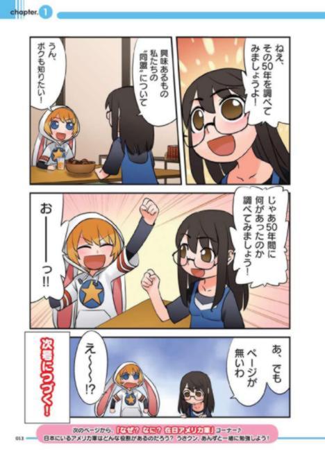 http://kamanime.ru/img/news/military-moe-manga-14.jpg