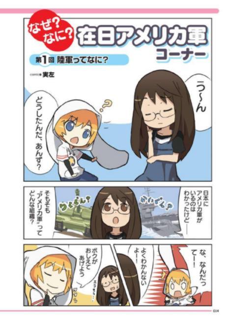 http://kamanime.ru/img/news/military-moe-manga-15.jpg