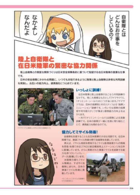 http://kamanime.ru/img/news/military-moe-manga-16.jpg