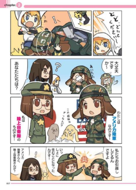 http://kamanime.ru/img/news/military-moe-manga-17.jpg