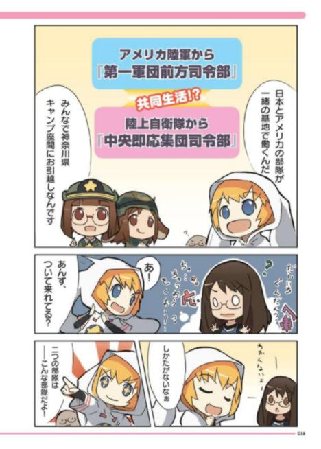 http://kamanime.ru/img/news/military-moe-manga-18.jpg