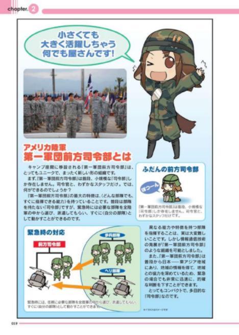 http://kamanime.ru/img/news/military-moe-manga-19.jpg