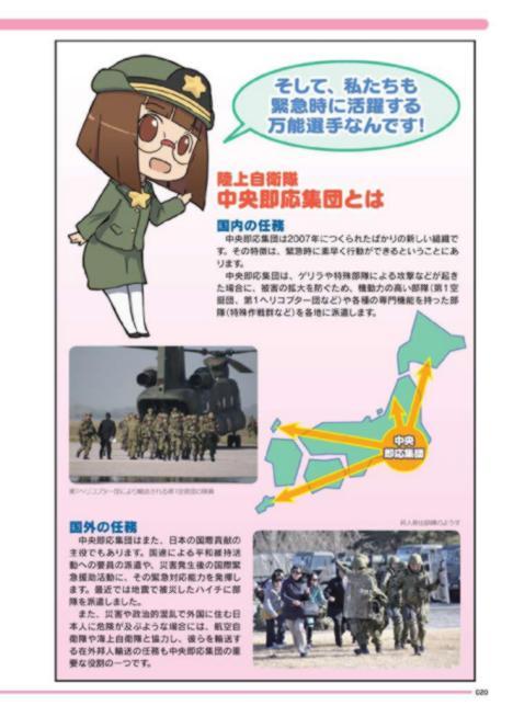 http://kamanime.ru/img/news/military-moe-manga-20.jpg