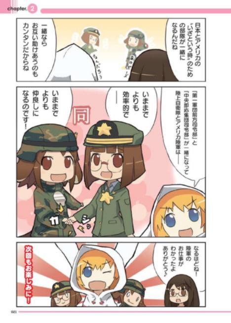 http://kamanime.ru/img/news/military-moe-manga-21.jpg