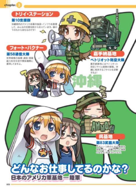 http://kamanime.ru/img/news/military-moe-manga-23.jpg