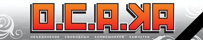 http://kamanime.ru/img/news/os2.jpg
