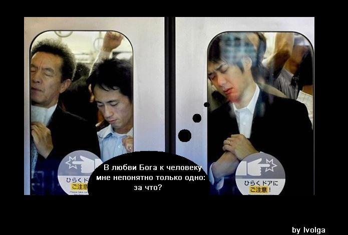 В метро все равны))