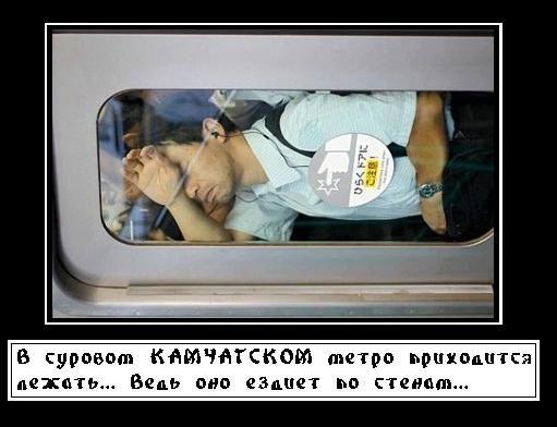 ЭХХХ КАМЧАТКА!!!)))